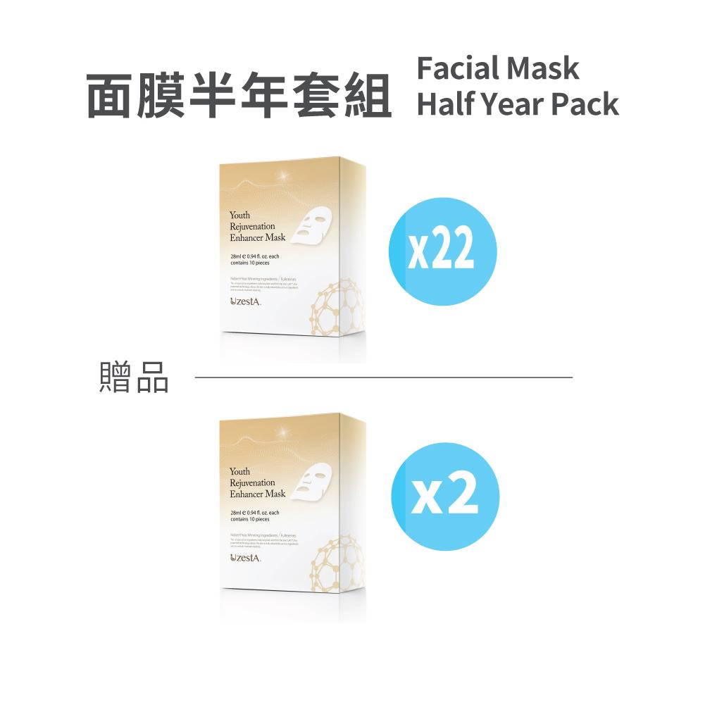 Facial Mask Half Year Pack