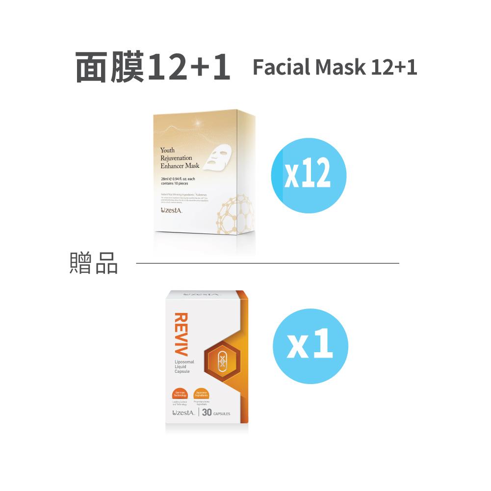 Facial Mask 12+1